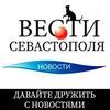 Vesti Sevastopolya
