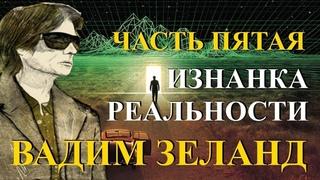 Изнанка реальности  Живые уроки Вадима Зеланда - Часть 5