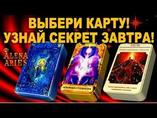 ВЫБЕРИ КАРТУ,УЗНАЙ СЕКРЕТ ЗАВТРА!/ПЕЛЕ/БОЖЕСТВЕННАЯ СТРАСТЬ!/на любовь/на будущее/гадание таро/новые