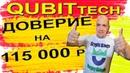 Апгрейд Инвестиции в КУБИТЕК до 115 000 Отзыв о QUBITtech Как заработать деньги в интернете