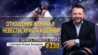 #230 Отношения жениха и невесты, Христа и церкви   Запись прямого эфира от 22/03/2021 г.