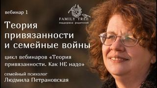 ТЕОРИЯ ПРИВЯЗАННОСТИ и семейные войны   Людмила Петрановская   Фрагмент лекции