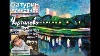 Персональная выставка Александра Батурина.