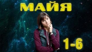 Майя - 1-6 серия (детектив)