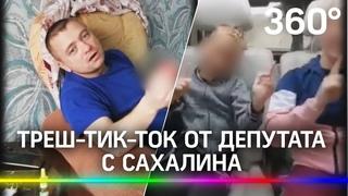 Треш-тикток от депутата с Сахалина. Мат и шутки ниже пояса как способ привлечь избирателей