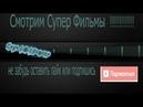 Фурцева 1-4 серия