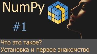 #1. Пакет numpy - установка и первое знакомство   NumPy уроки
