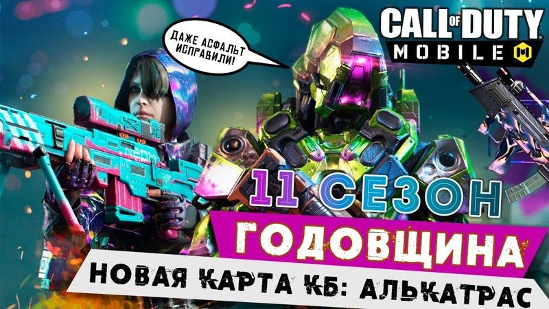 Call of Duty Mobile 11 сезон Первая Годовщина Игры Новая карта КБ Алькатрас ios 18