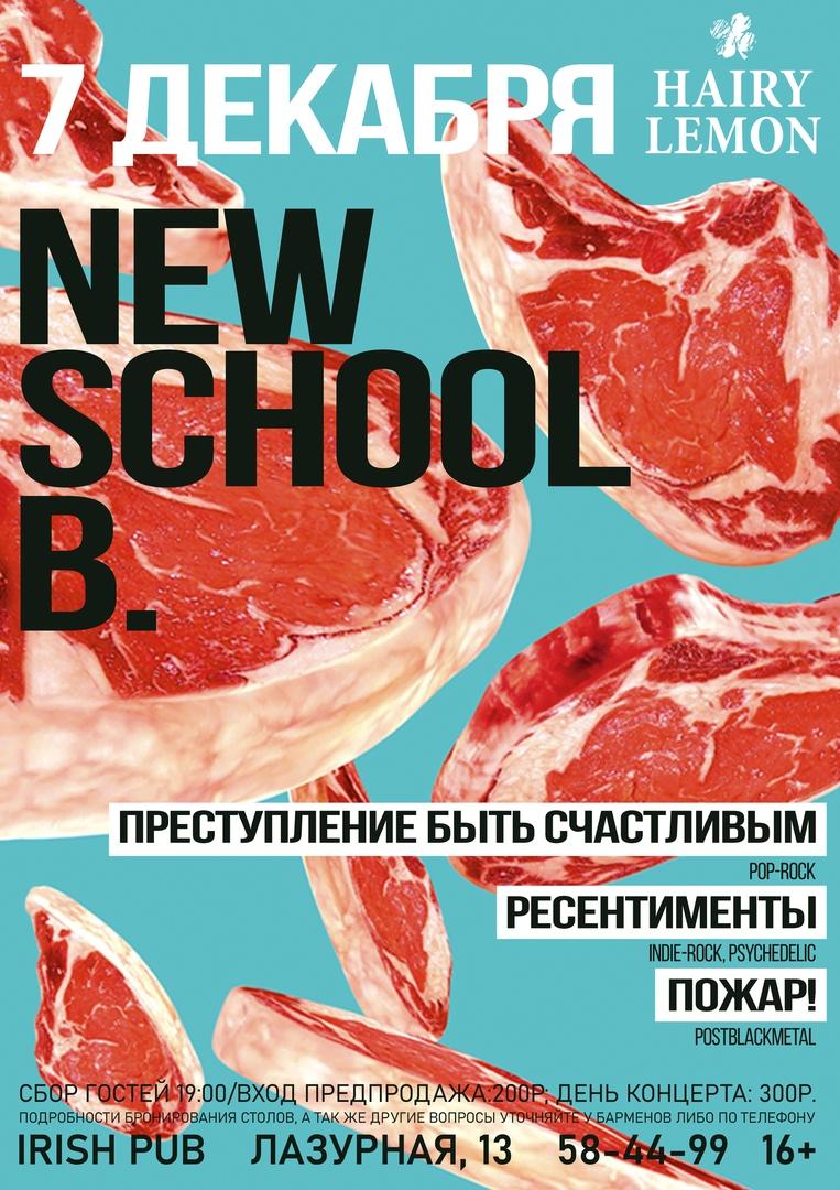 Афиша Барнаул NEW SCHOOL B.