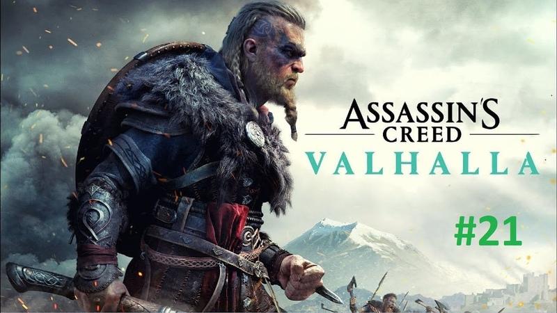 Прохождение Assassin's Creed Valhalla ➤ Часть 21 Книга о драконах