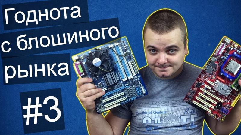 Покупки железок на блошином рынке 3 Воскрешение АМД из ПК за 500 рублей