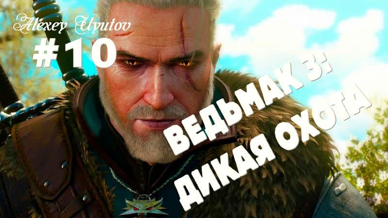 Alexey Uyutov Ведьмак 3 Дикая Охота Цирилла в бане