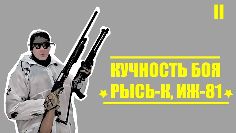 Кучность боя Рысь-К и ИЖ-81. Тест на точность. | Russian Shooter | 24