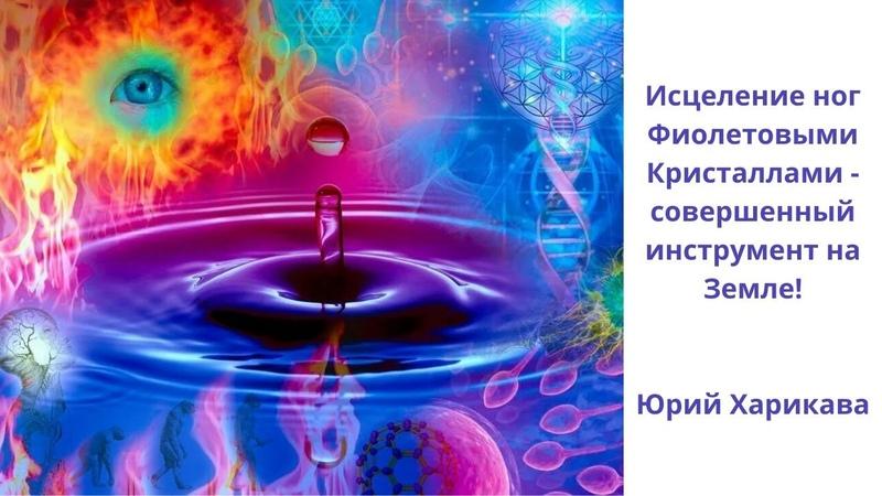 Юрий Харикава Энерго сеанс с новейшими Фиолетовыми Частотами
