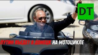 Путин въедет в Донецк на мотоцикле