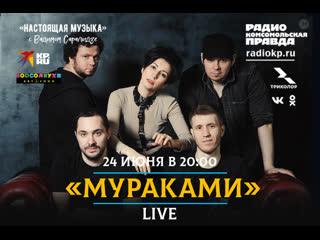 Онлайн-концерт группы Мураками в прямом эфире!