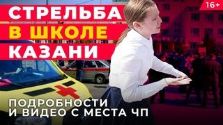 Стрельба в казанской школе. Гимназия 175 Казань. 11 мая 2021