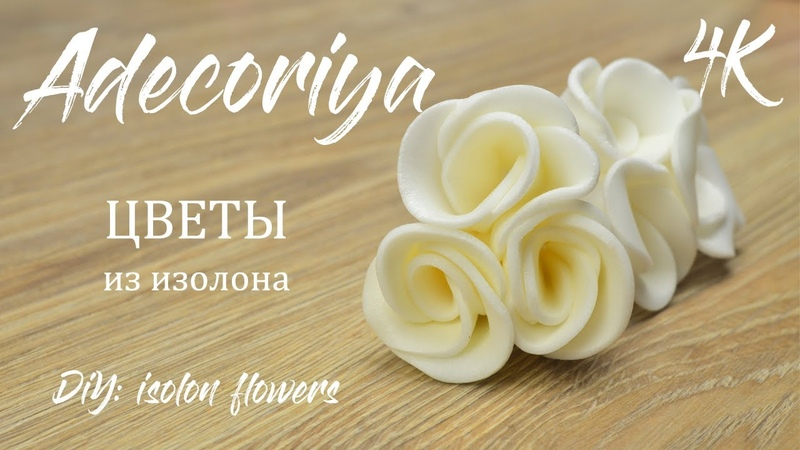 Цветы «зефирки» из обрезков изолона, без клея! Adecoriya | DIY flowers from scraps of isolon