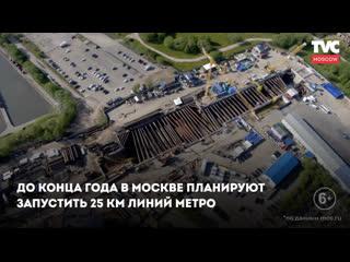 Запуск линий метро в Москве