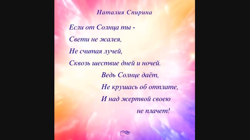 Наталия Спирина Капли Если от солнца ты свети не жалея