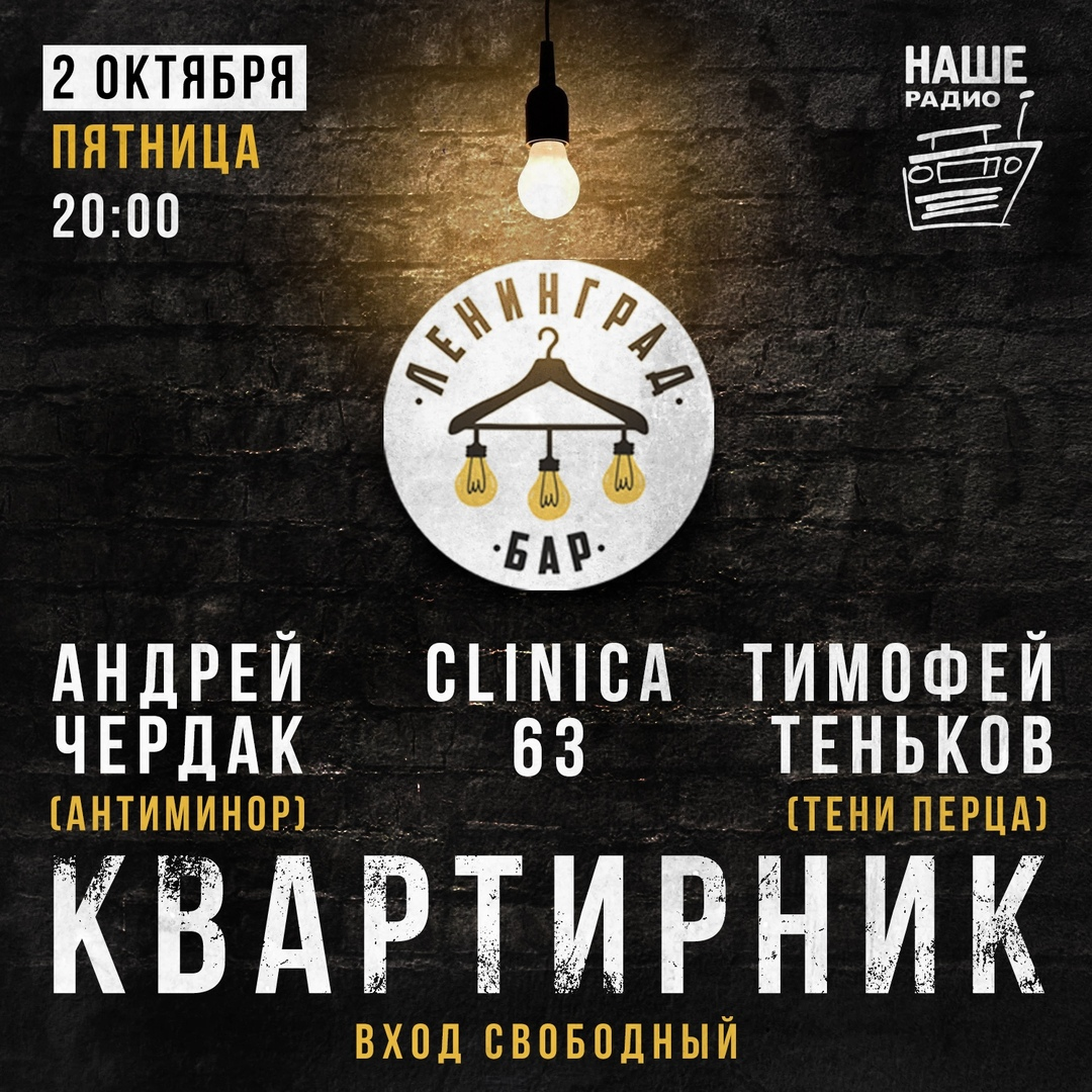 Афиша Самара Квартирник в Ленинграде / Clinica 63 / 02.10