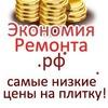 экономияремонта.рф официальная группа