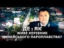 Як і де живе скандальний керівник Дунайського пароплавства Дмитро Чалий