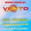 VENTOTOUR / Туры / визы / авиабилеты / Минск