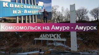 Продолжаем экскурсию! Сегодня в видео смотрите Комсомольск на Амуре и Амурск