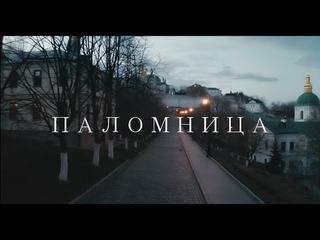 «Паломница» Оксаны Марченко [Фильм 2. Киево-Печерская Лавра]