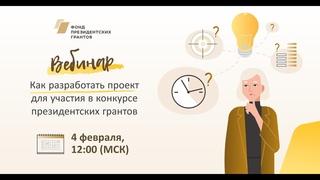 Как разработать проект для участия в конкурсе президентских грантов