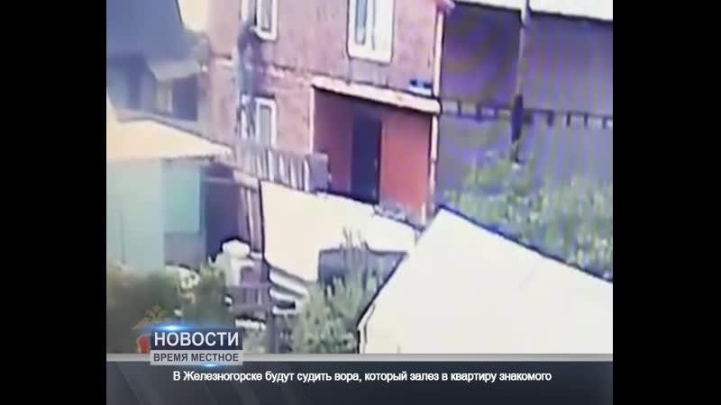 В Железногорске будут судить вора который залез в квартиру знакомого