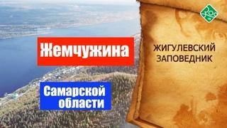 Жемчужина Самарской области - Жигулевский заповедник