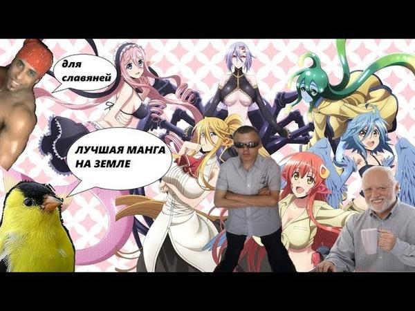 Обзор на мангу MonMusu или Повседневная жизнь с девушкой монстром
