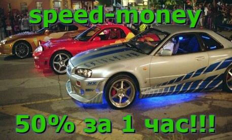 speed-money