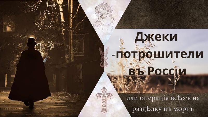 ДЖЕКИ ПОТРОШИТЕЛИ В РОССИИ ЧАСТЬ 1