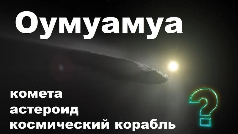 Oumuamua межзвёздный астероид комета или космический корабль