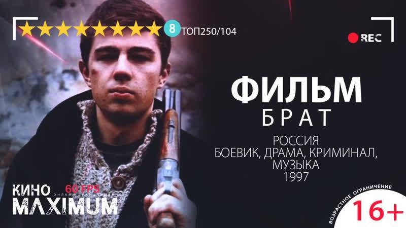 Кино Брат 1997 60 fps Maximum