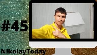 Людям нужна возможность заработка. Перерывы между задачами. Снова оса укусила. #NikolayToday 45