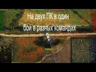 На двух ПК в один бой в разных командах + Запрещенные моды World of Tanks Арта СУ-8