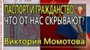 Определение государственной принадлежности. Фальшивый паспорт РФ (Виктория Момотова) - 02.02.2019