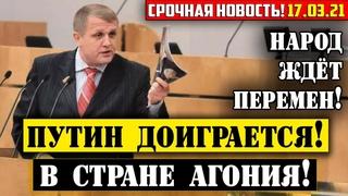 СРОЧНО! Путин БОИТСЯ ЧТО НАРОД ВОССТАНЕТ И ВЫКИНЕТ ВОРОВ С КРЕМЛЯ! Скандал в госдуме