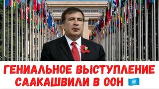 ✅ Речь Саакашвили всколыхнула Страну! Путин уйдёт из КРЕМЛя!