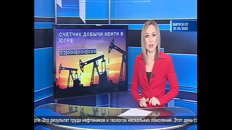 В округе добыта 12-миллиардная тонна нефти
