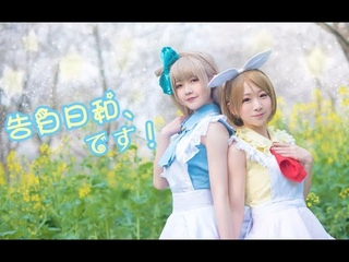【Love Live!】南ことり & 小泉花陽 - 告白日和、です! (It's the Perfect Day for a Confession!) Cosplay Dance Cover