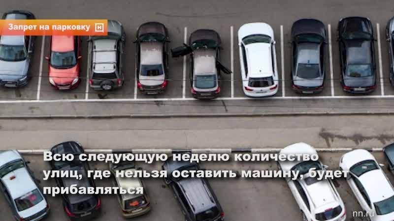 В Нижнем Новгороде начали запрещать парковку в центре города
