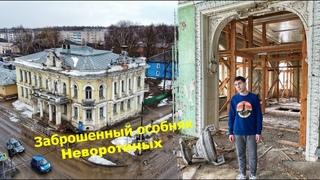 Наступление на наследие: разрушающийся особняк Неворотиных в Бежецке