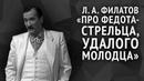 """Сказка """"Про Федота-стрельца, удалого молодца"""" Леонид Филатов 1988 продолжение сказки"""
