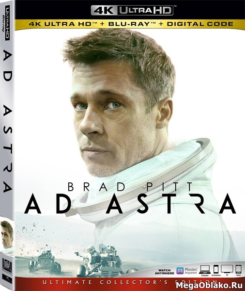 К звёздам/ Ad Astra (2019) | UltraHD 4K 2160p