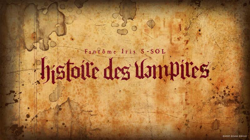 Fantôme Iris S SOL histoire des vampires RUS SUB русские субтитры